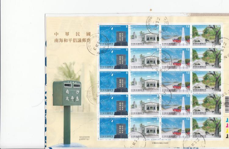 Group of 20 Chinese Stamps