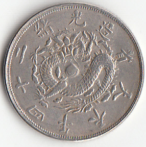 Chinese Er Jiao Coin
