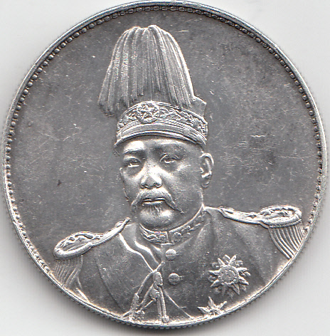 Chinese One Yuan Silver Coin