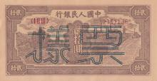 Chinese Sample Bank Note
