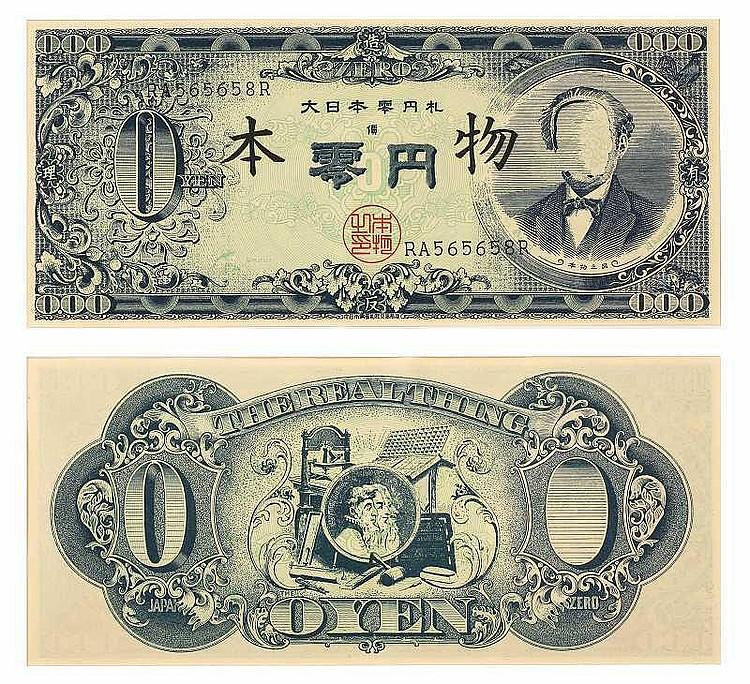 ARTIST: Genpei Akasegawa(1937-) TITLE: Zero Yen