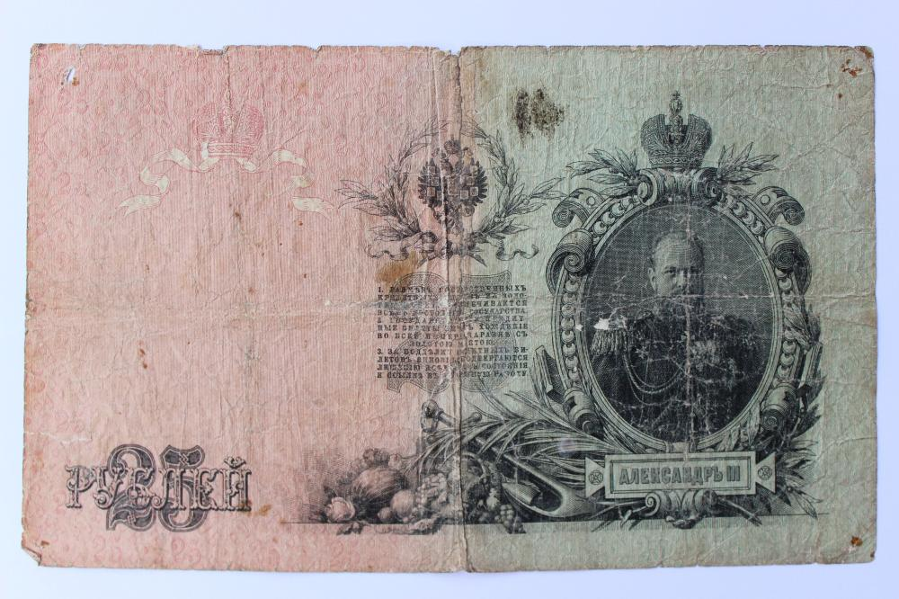 Russian Paper Money for Sale at Online Auction | Buy Rare Russian