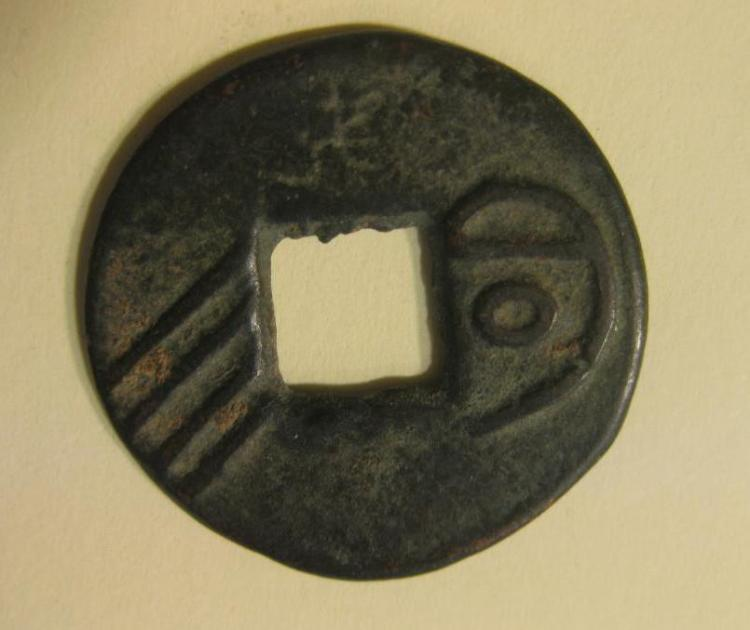 Chinese bronze round Zhou coin, State of Yan (300-220BC)