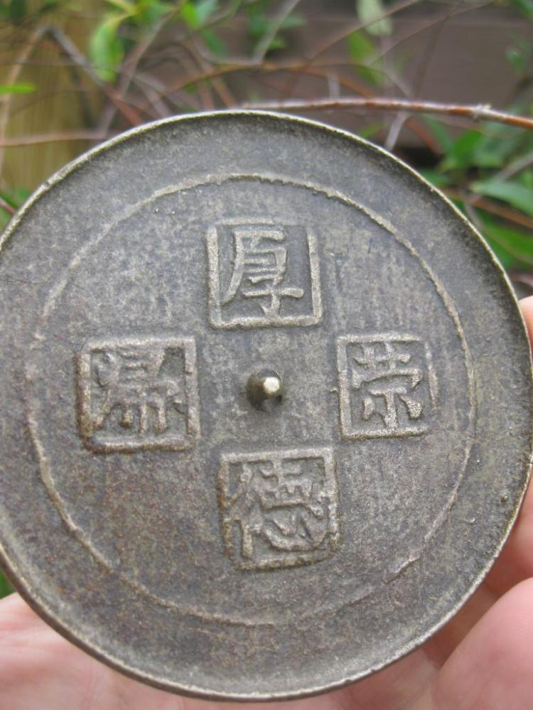 Genuine, 4 characters , Chinese bronze mirror, Qing dynasty