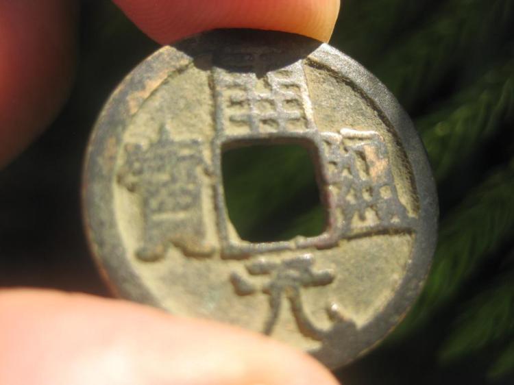 Chinese bronze coin, Tang dynasty 845 AD, Hui Chang Kai Yuan