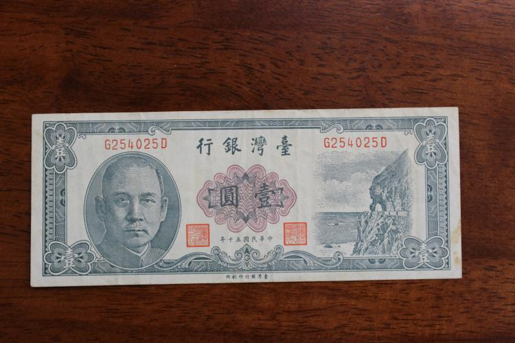 Chinese banknote, 1961