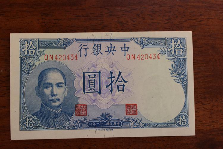 Chinese banknote 10 yuan, 1942
