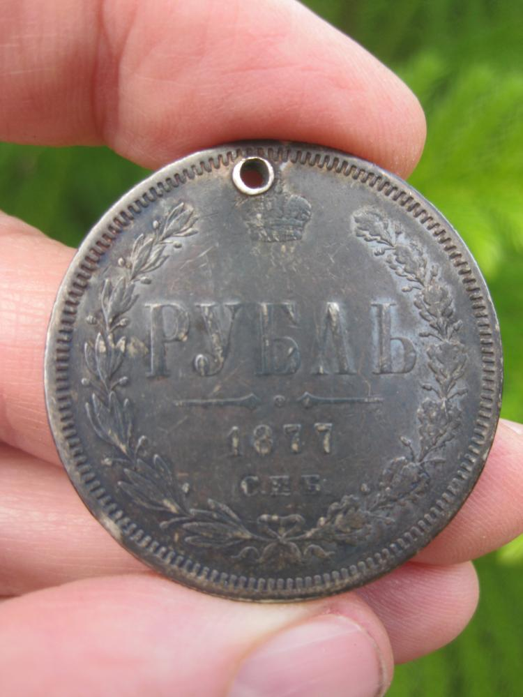 One Rouble/Ruble, 1877, Russian Imperial silver coin, 35 mm, 20.5 g;