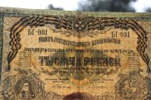 1000 RUBLE Civil War 1919 YEAR Russia BANKNOTE