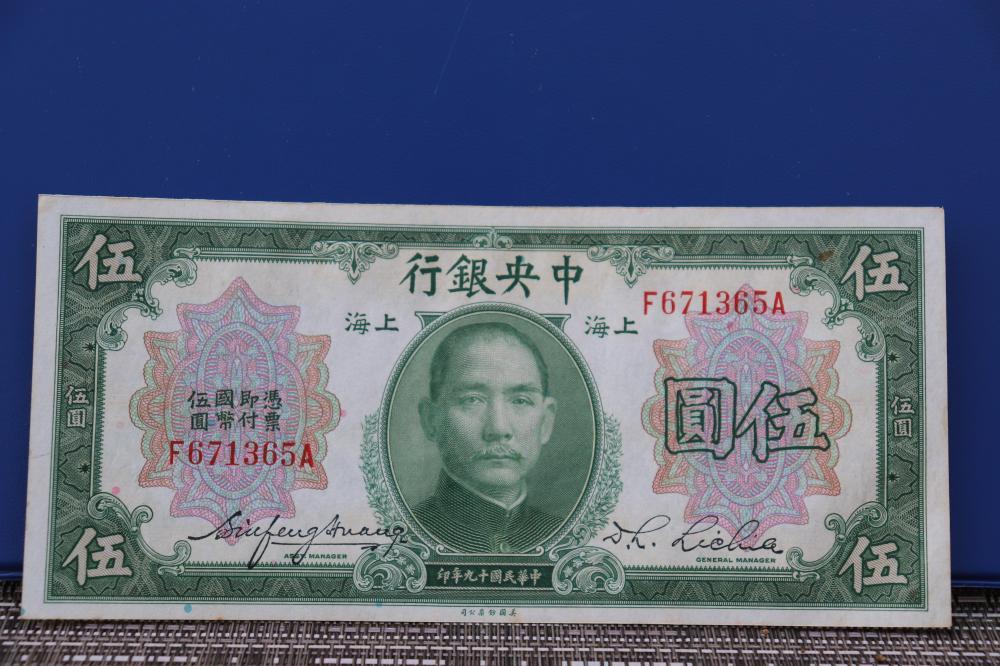 Republican period banknote, Five dollar, Shanghai, China, 1930