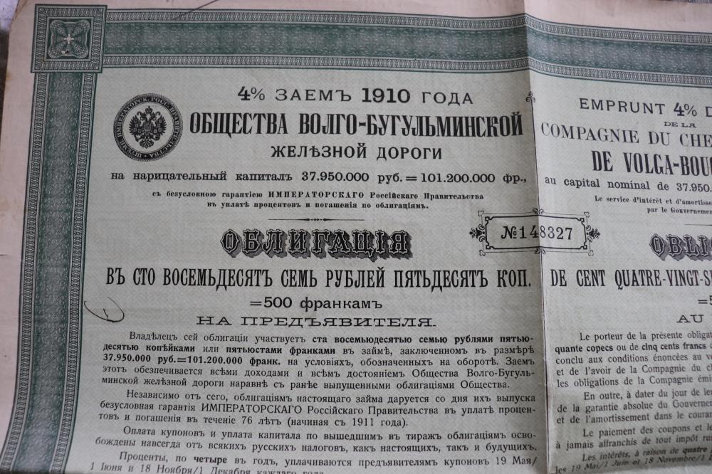 Modern value $40,000, 1910, Imperial Russian Volgo-Bugulmin Railroad 4% Bonds, Russia