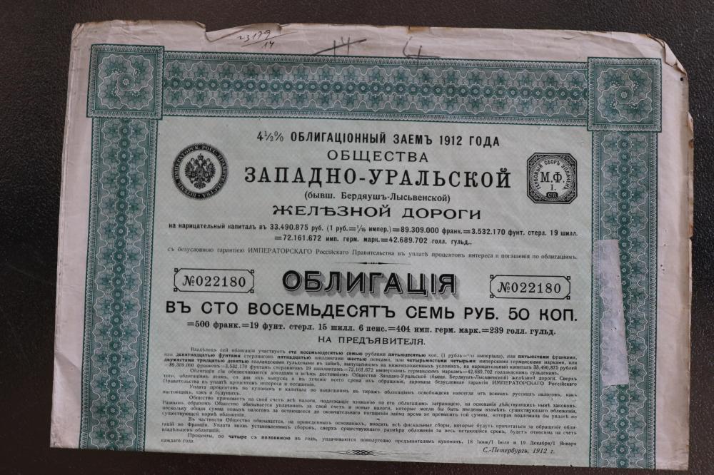 Modern value $35,000, 1912, Imperial Russian West Ural Railroad 4.5% bonds, Russia