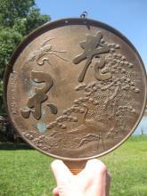 Edo Emp Japanese Wedding bronze mirror, 9.5 in., 2 lb.