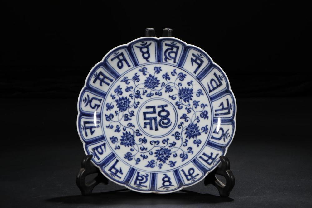 A BLUE AND WHITE DISH.MARK OF YUANDE