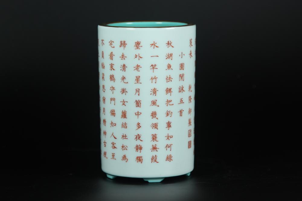 A GILTED-FAMILLE-ROSE BRUSHPOT.BITONG .MARK OF QIANLONG