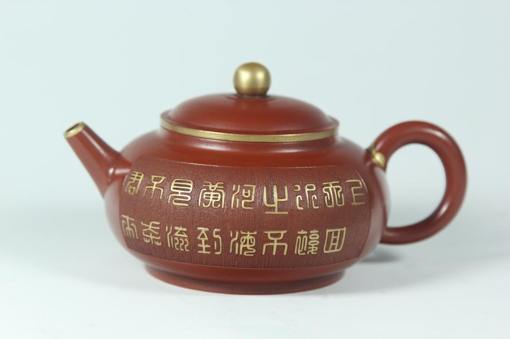 A YIXING TEAPOT AND COVER.ANTIQUE