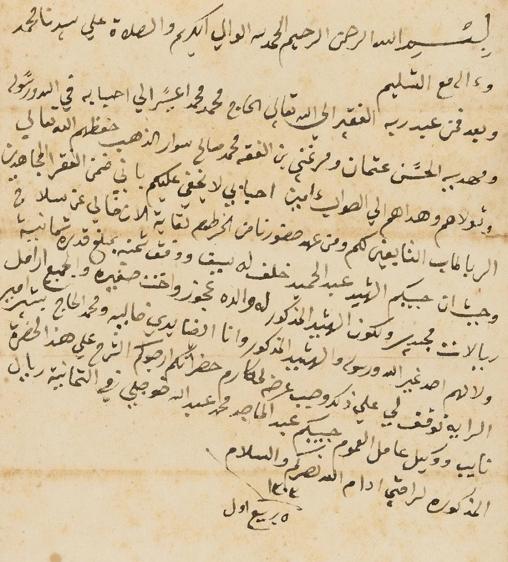 Sudan War.- Mahdi (Muhammad Ahmad) Dispatch from the Mahdi to Osman Digna military commander during the Mahdist War, manuscript in Arabic, with manuscript note in English describing the fate of this …
