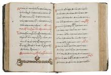 Greek manuscript.- Chrysoloras (Manuel) Erotemata, manuscript on paper, ?Venice, late fifteenth century.
