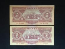 Two Chinese Money Paper, Five Yuan
