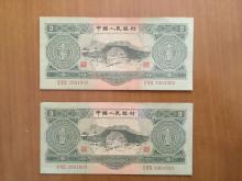 Two Chinese Money Paper, Three Yuan