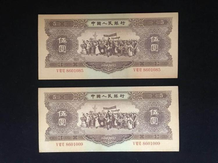 Two Chinese Money Paper