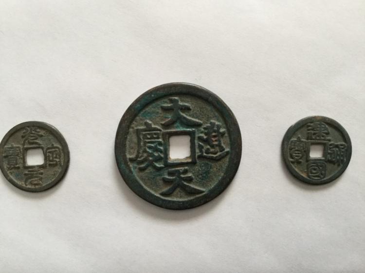 Three Chinese Coins