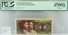 1980 China Peoples Republic 1 Jiao Banknote PCGS 67PPQ Superb Gem New SAMPLE
