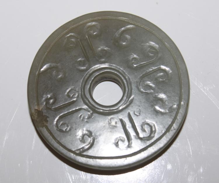 Antique Chinese Jade Disc