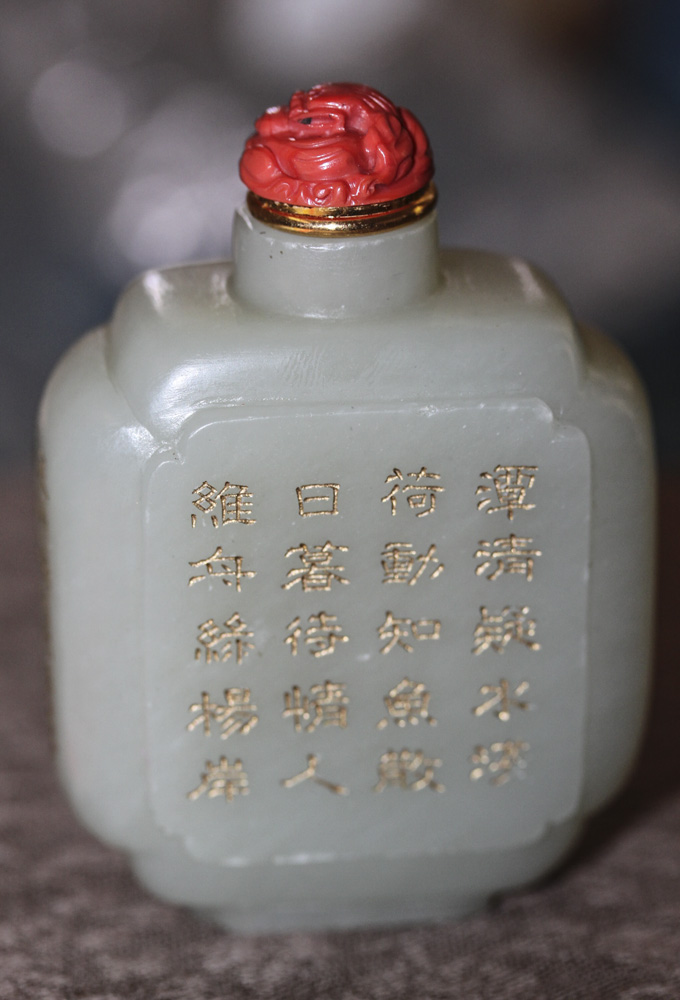 Antique Chinese White Jade Snuff Bottle with Calligraphy