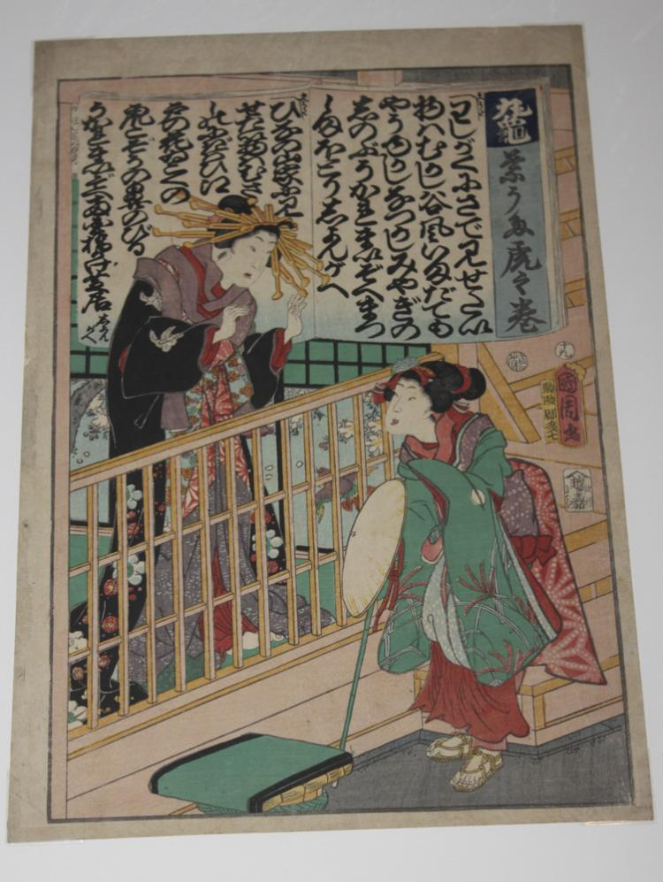 Kunichika 19th Century Japanese Woodblock Print
