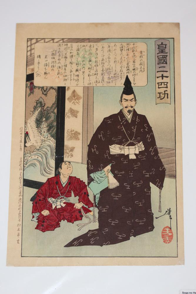 Tsukioka Yoshitoshi 19th C Japanese Woodblock Print