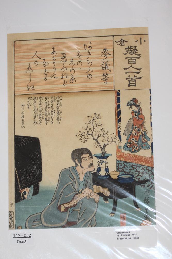 Hiroshige Japanese Woodblock Print