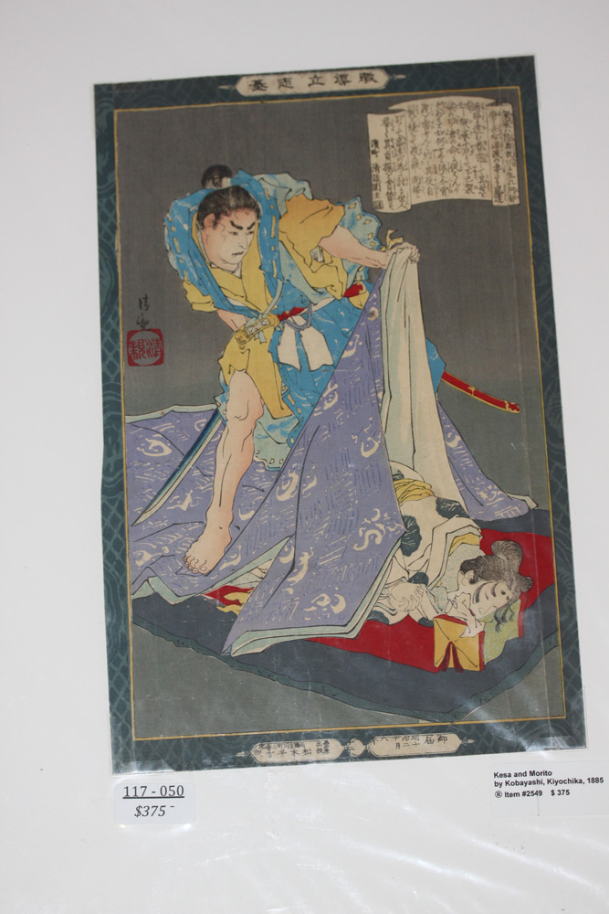 Kiyochika Kobayashi Japanese Woodblock Print