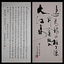 Wang Niantang (b.1917) Calligraphy & Li Shan (b.1926) Calligraphy