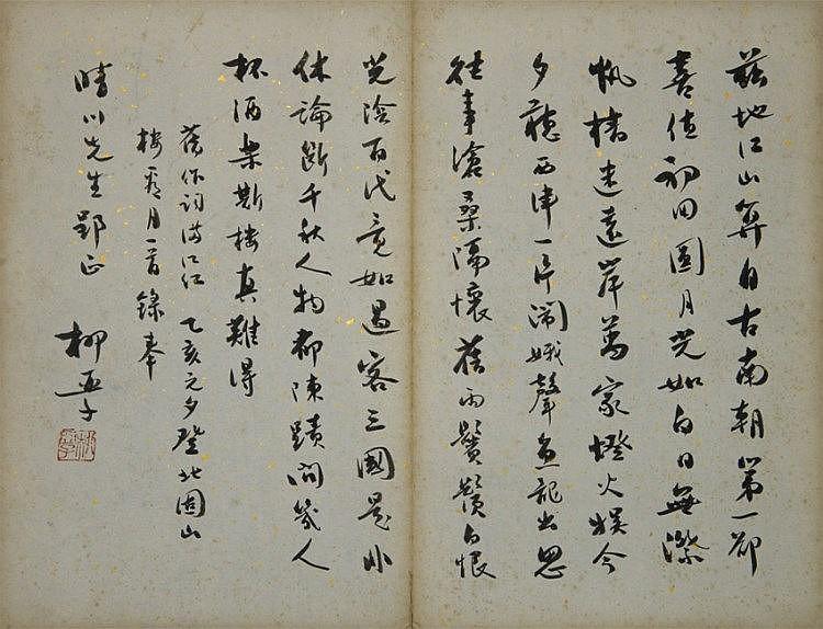柳亚子(生卒不详)Liu Yazi书法                                                镜片 Calligraphy                   Mounted and Framed32x28cm