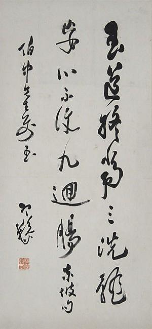 梁寒操Liang Hancao (1898-1975)书法镜片CalligraphyInk on PaperMounted and Framed73x38cm