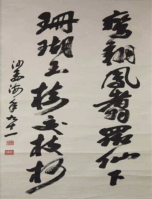 Ascribed to Sha Menghai (1900 – 1992)