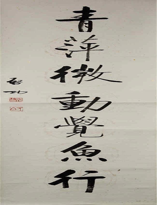 Qi Gong (1912 – 2005)