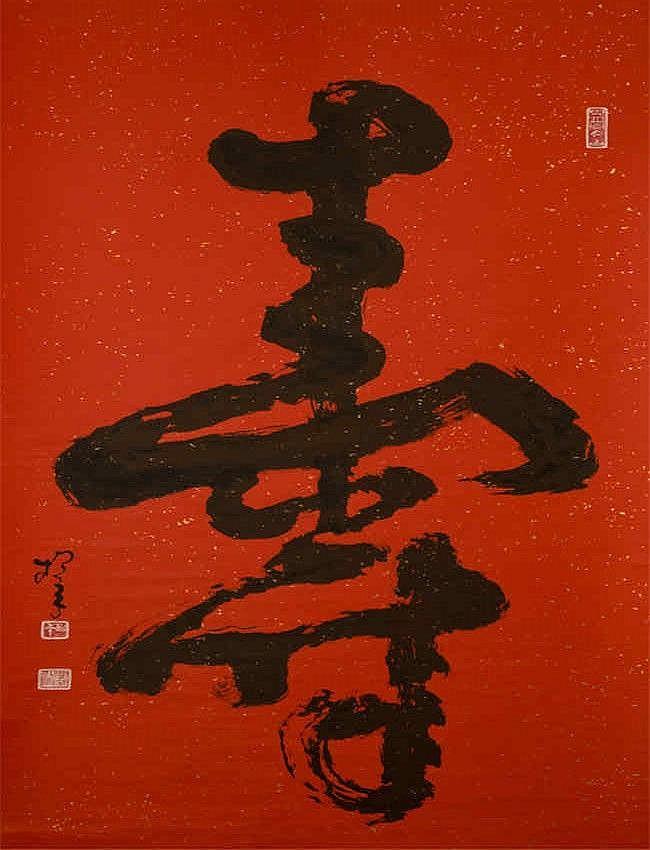 Master Songnian (1911 – 1998)
