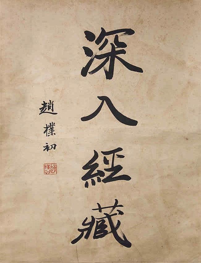 Zhao Puchu (1907 – 2000)