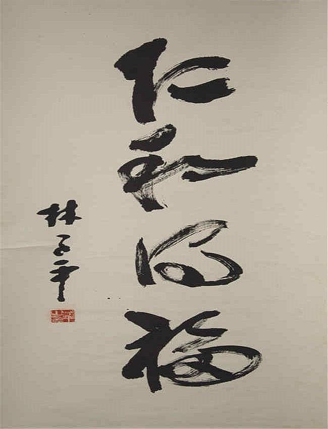 Lin Ziping (b. 1923)