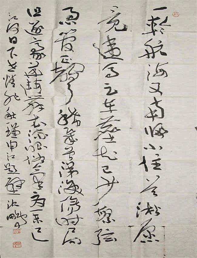 Chen Peng (b. 1931)