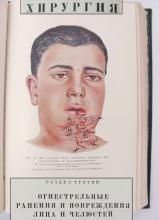 1951 vintage Russian USSR medical book – surgery of facial firearm wounds Rare
