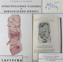1949 vintage Russian USSR hardcover medical book – surgery of firearm wounds Rare