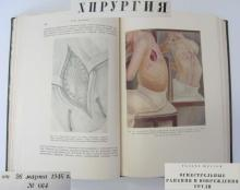 1946 vintage Russian USSR medical book – chest surgery of firearm wounds Rare