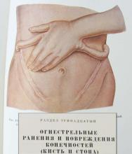 1946 vintage Russian USSR medical book – surgery of firearm wounds vol.18 Rare