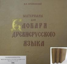 1895 antique Imperial Russia old Russian language dictionary three books set vol.I-III Xtr.Rare