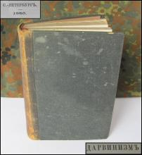 1886 antique Imperial Russia hardcover book – Analysis of Darwins theory volume II
