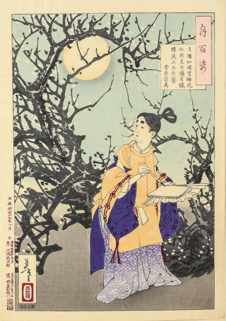 Yoshitoshi, Tsukioka Print 100 Aspects of the Moon #16