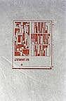 (Avant-garde) - 3 separaatdrukken. Linosneden, met